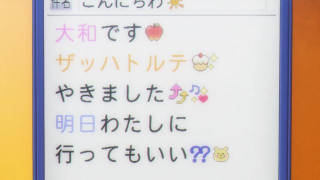 Não precisa conhecer japonês pra entender o tipo de mensagem contido aqui.