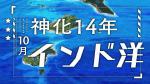 Episódio 4 - Outubro de 1939 (Shinka 14), Oceano Índico