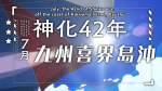 Episódio 5 - Julho de 1967 (Shinka 42), Ilha Kikaijima