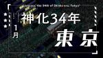 Episódio 5 - Julho de 1959 (Shinka 34), Tóquio