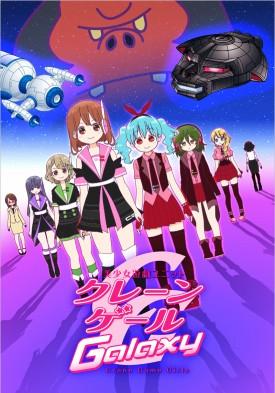 Bishoujo Yuugi Unit Crane Game Girls Galaxy