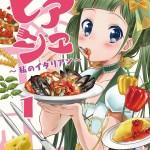 Piace: Watashi no Italian