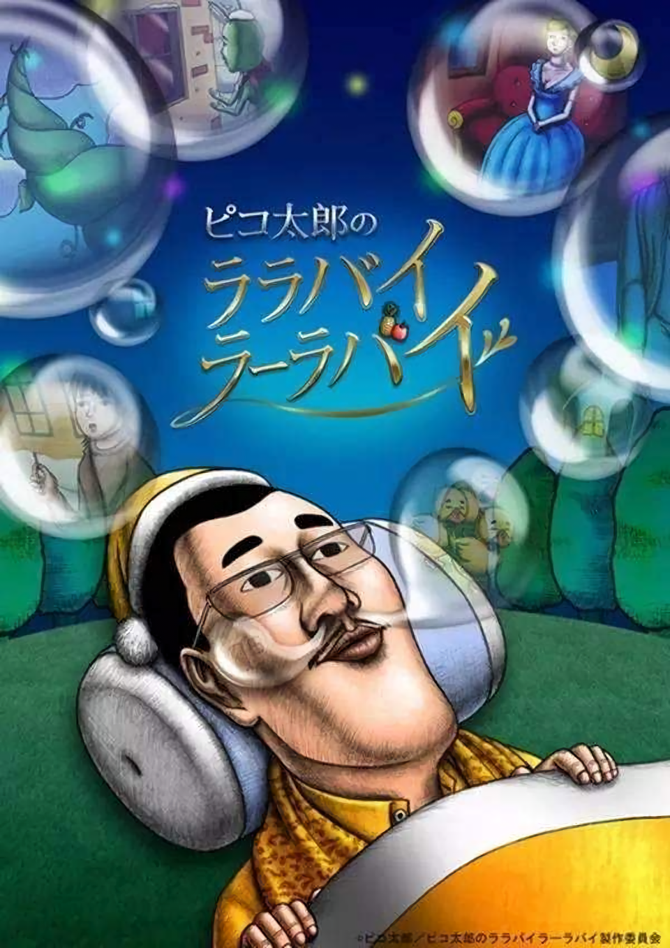 Piko Tarou no Lullaby Lullaby