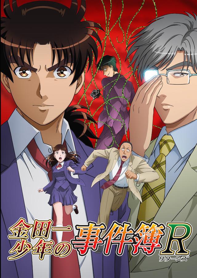 Kindaichi Shonen no Jikenbo R