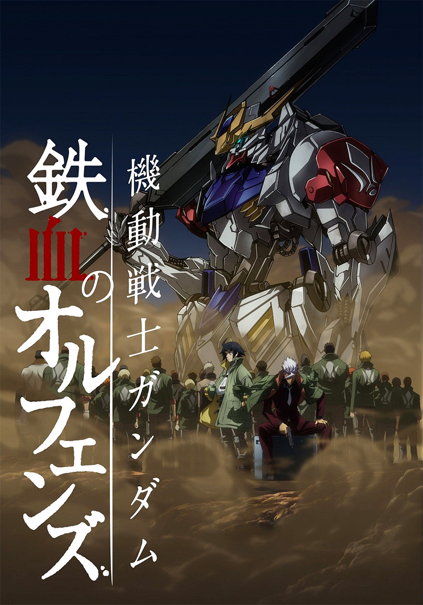 Gundam: Iron-blooded Orphans 2