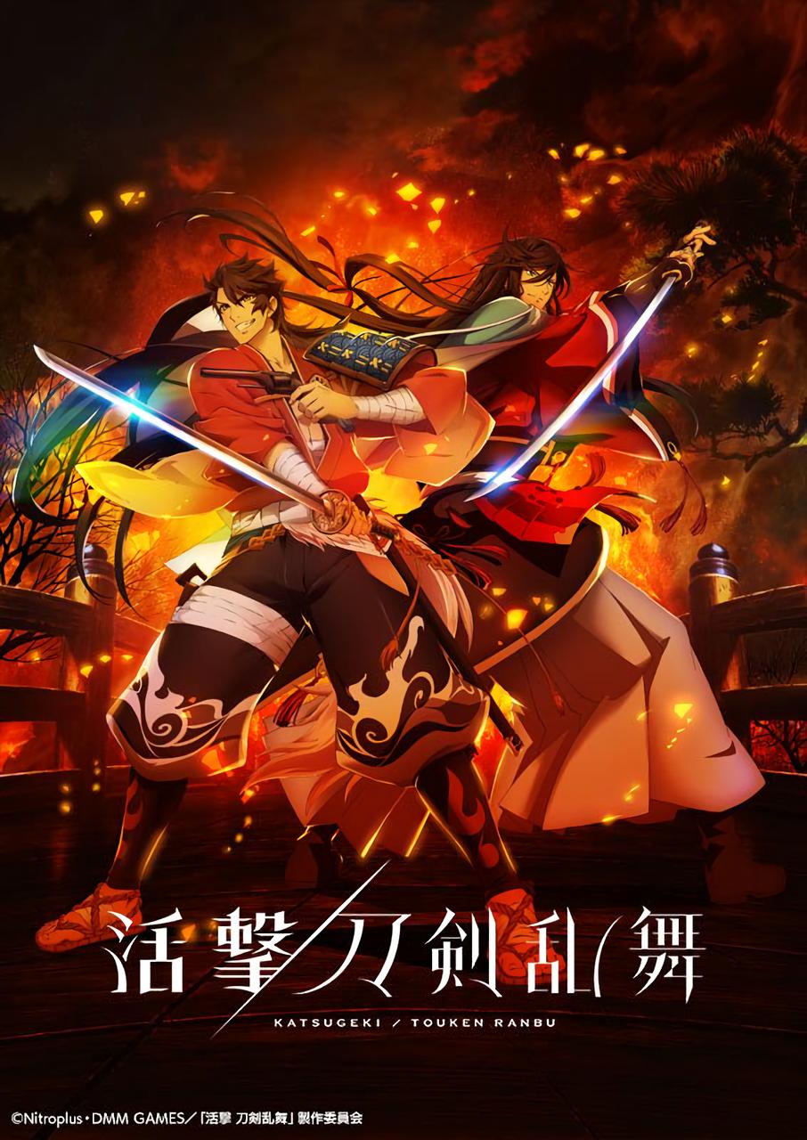 Katsugeki/Touken Ranbu