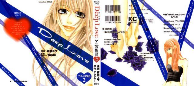 Deep Love: Ayu no Monogatari